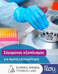 Dr. H. Tymvios Medical Labs Ltd